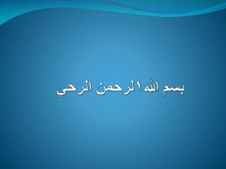 الرحي الله١لرحمن بسم