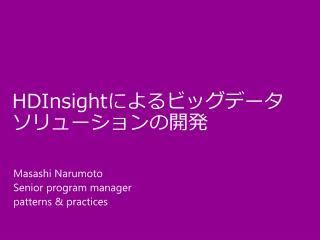 HDInsight によるビッグデータ ソリューションの開発