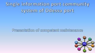Single information port community system  of Odessa port