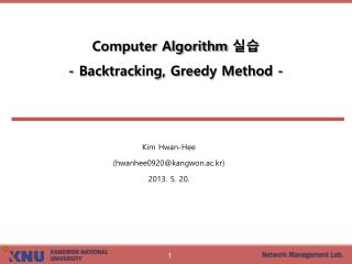 Computer Algorithm  실습 -  Backtracking, Greedy Method -