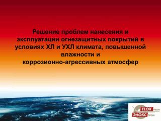 ЗАО «Элокс-Пром»
