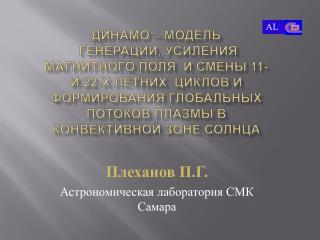 Плеханов П.Г. Астрономическая лаборатория СМК Самара