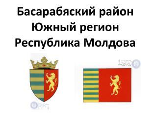 Басарабяский  район Южный регион Республика Молдова