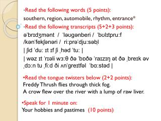 Read the following words  (5  points ): s outhern , region, automobile, rhythm, entrance *
