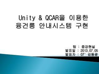 Unity & QCAR 을 이용한    융 건릉 안내시스템 구현