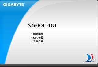 N460OC-1GI