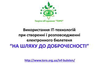 toro.ua/inf-buleten/