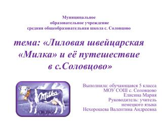 Предметом  моего исследования стала история возникновения названия шоколада «Милка».