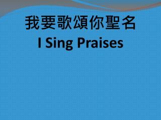 我要歌頌你聖名 I Sing Praises
