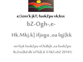 e/; izns�k jkT ;  fuokZpu vk;ksx
