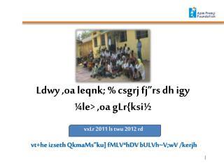 """Ldwy  , oa leqnk ;  %  csgrj fj""""rs  dh  igy ¼le> , oa gLr {ksi½ vxLr  2011  ls twu  2012  rd"""