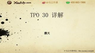 TPO 30  详解