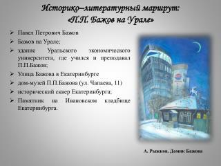 Историко –литературный маршрут: «П.П. Бажов на Урале»