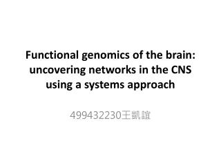 Functional genomics of the brain: uncovering networks in the CNS using a systems approach