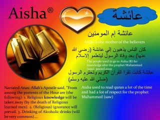 كان الناس يذهبون إلي عائشة (رضي الله عنها) بعد وفاة الرسول ليتعلمو إلاسلام