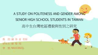 A STUDY ON POLITENESS AND GENDER AMONG SENIOR HIGH SCHOOL STUDENTS IN TAIWAN 高中生台灣地區禮貌與性別之研究