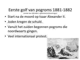 Eerste golf van pogroms 1881-1882 (minder dan 100 doden + gewonden/verkrachtingen)