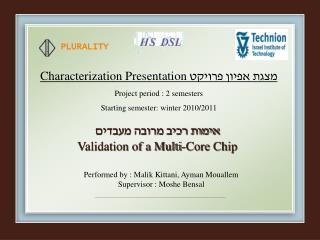 אימות רכיב מרובה מעבדים Validation of a Multi-Core Chip
