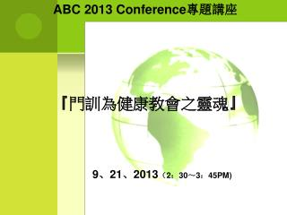 ABC 2013 Conference ???? ? ?????????? ?   9 ? 21 ? 2013 ? 2 ? 30 ? 3 ? 45PM)
