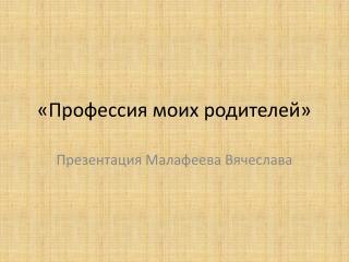 «Профессия  моих  родителей»
