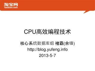 CPU 高效编程技术