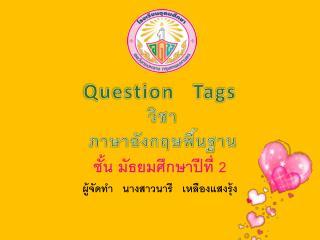Question   Tags วิชา   ภาษาอังกฤษพื้นฐาน ชั้น มัธยมศึกษาปีที่ 2