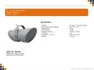 품   목 : COLUMN SPEAKER 모델명 : MPBD20-G 제조사 : A-PART