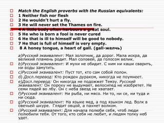 Match the English proverbs with the Russian equivalents: 1 Neither fish nor flesh