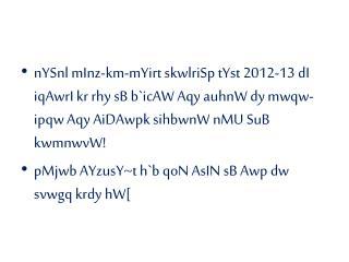 A`j dw ivSw swieMs