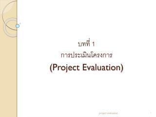 บทที่  1 การ ประเมินโครงการ (Project Evaluation)
