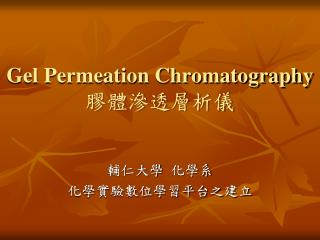 Gel Permeation Chromatography 膠體滲透層析儀