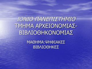 ΙΟΝΙΟ ΠΑΝΕΠΙΣΤΗΜΙΟ ΤΜΗΜΑ ΑΡΧΕΙΟΝΟΜΙΑΣ-ΒΙΒΛΙΟΘΗΚΟΝΟΜΙΑΣ