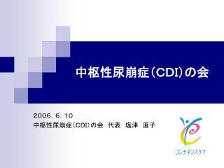 中枢性尿崩症(CDI)の会