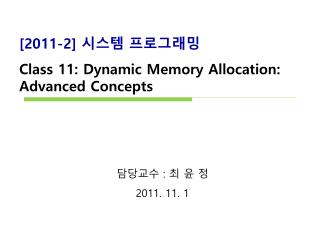 [2011-2]  시스템 프로그래밍 Class 11 :  Dynamic Memory Allocation:  Advanced  Concepts