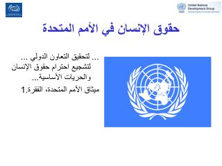 حقوق الإنسان في الأمم المتحدة