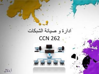 ادارة و صيانة الشبكات CCN 262