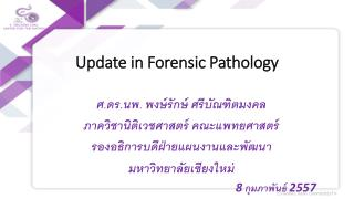Update in Forensic Pathology