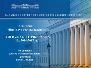 Отделение  «Институт востоковедения» ИТОГИ 2013 г. И ТОЧКИ РОСТА НА 2014-2017 гг.