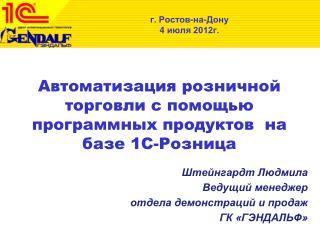 Штейнгардт  Людмила Ведущий менеджер  отдела демонстраций и продаж  ГК «ГЭНДАЛЬФ»