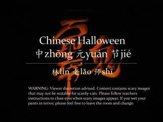 Chinese Halloween 中 zhōng  元 yuán  节 jié