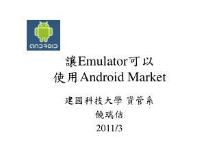 讓 Emulator 可以 使用 Android Market