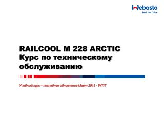 RAILCOOL M 228 ARCTIC Курс по техническому обслуживанию