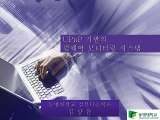 UPnP  기반의  펌웨어  모니터링 시스템