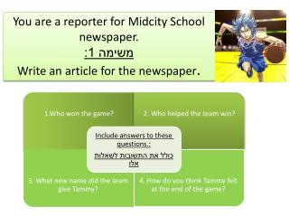 You are a reporter for  Midcity  School newspaper. משימה 1: Write an article for the newspaper .