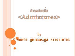 สารผสมเพิ่ม  <Admixtures>