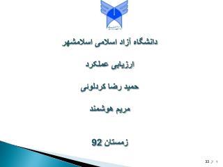 دانشگاه آزاد اسلامی اسلامشهر ارزیابی عملکرد حميد رضا کردلوئی مریم هوشمند زمستان 92
