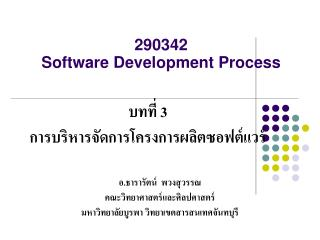 290342  Software Development Process
