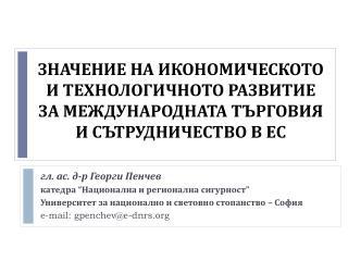 """гл. ас. д-р Георги Пенчев катедра """"Национална и регионална сигурност"""""""