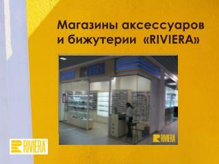 Магазины аксессуаров и бижутерии  « RIVIERA »