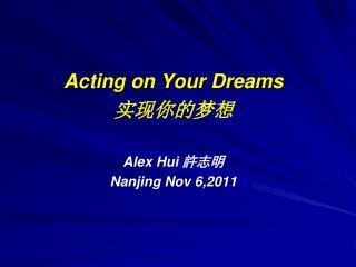 Acting on Your Dreams ?????? Alex Hui  ??? Nanjing Nov 6,2011